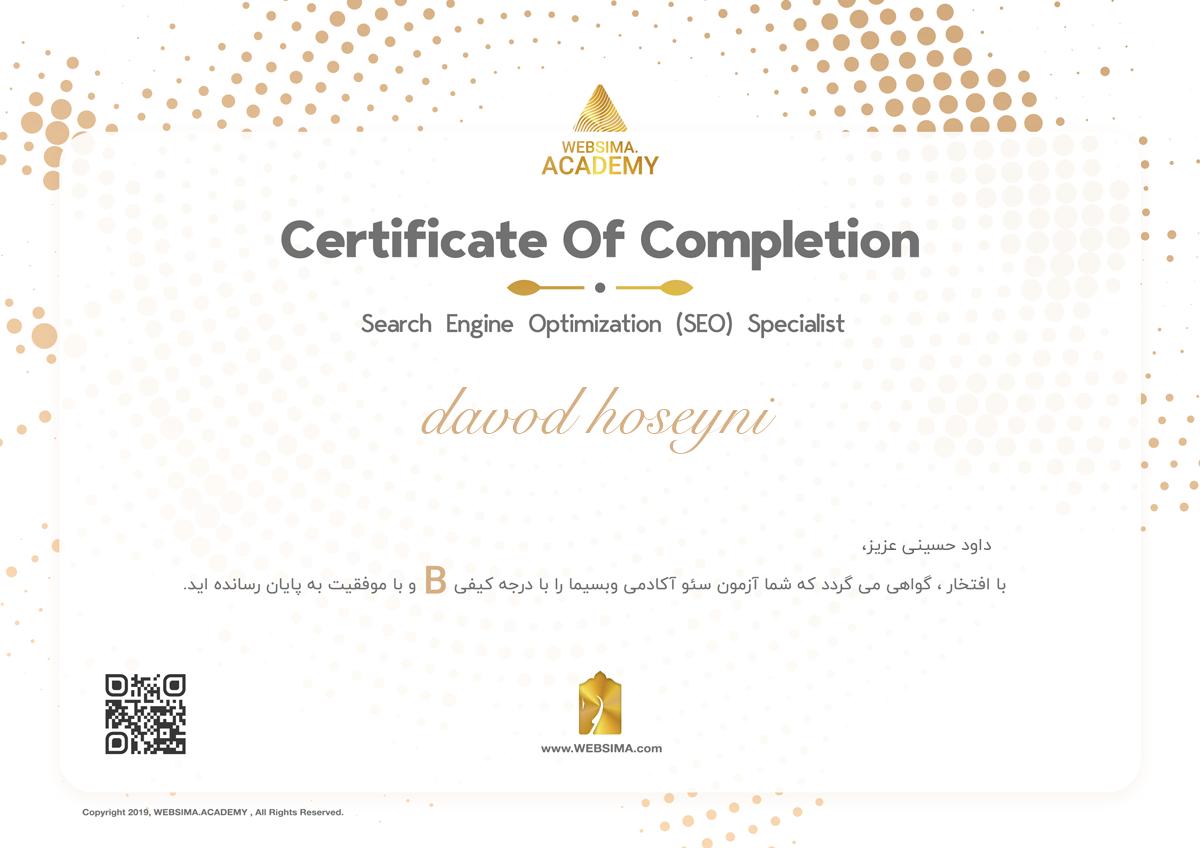 گواهی شرکت در آزمون داود حسینی