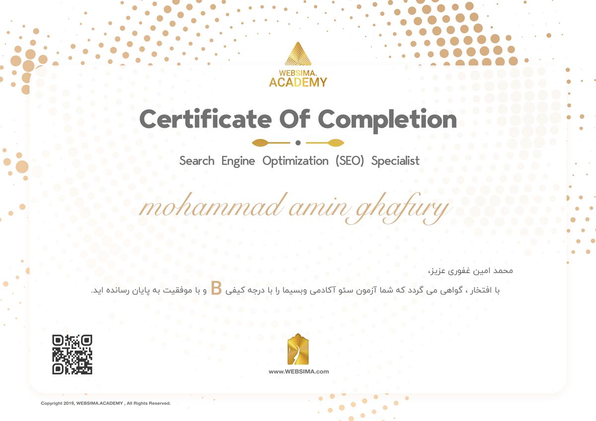 گواهی شرکت در آزمون محمد امین غفوری