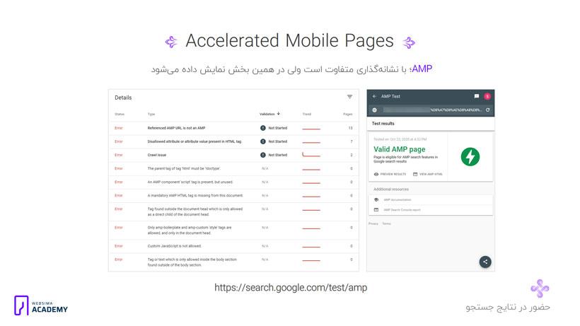 گزارش Accelerated Mobile Pages در google search console