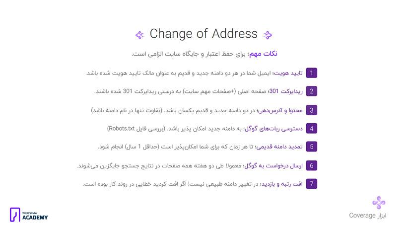 تغییر دامنه سایت در گوگل سرچ کنسول
