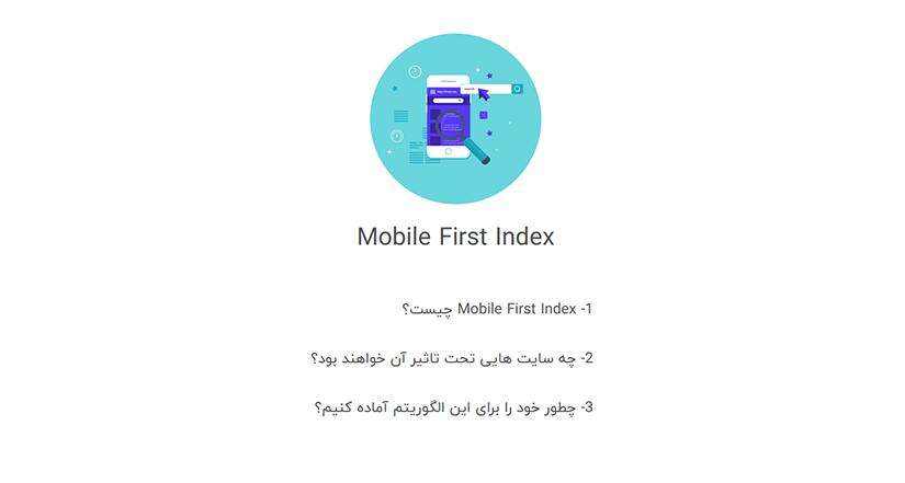 الگوریتم mobile first index و تاثیر آن بر رتبه بندی نتایج گوگل