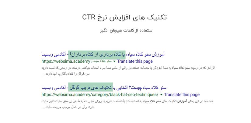بهینه سازی عنوان سئو برای افزایش نرخ CTR در جستجو