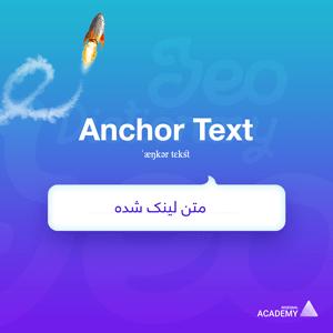 Anchor Text چیست