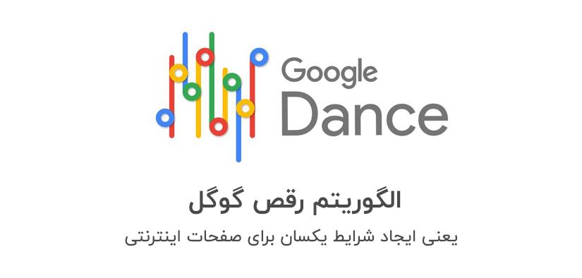 الگوریتم رقص گوگل یعنی ایجاد شرایط یکسان برای صفحات اینترنتی