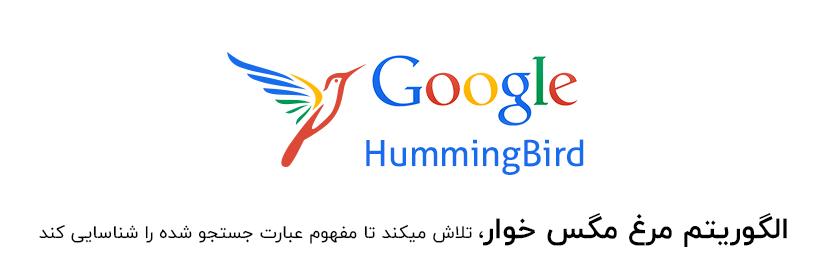 مرغ مگس خوار گوگل راهی برای شناسایی مفهوم عبارات