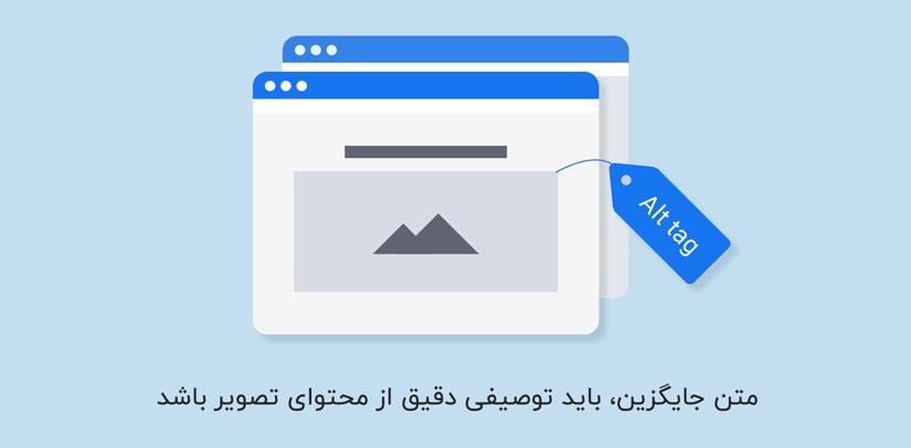 بهینه سازی بیش از حد در متن جایگزین تصاویر