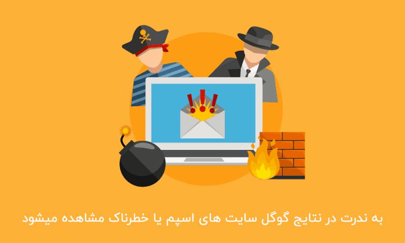 سایت هایی با محتوای اسپم یا آزاردهنده به عنوان سئو کلاه سیاه شناخته میشوند