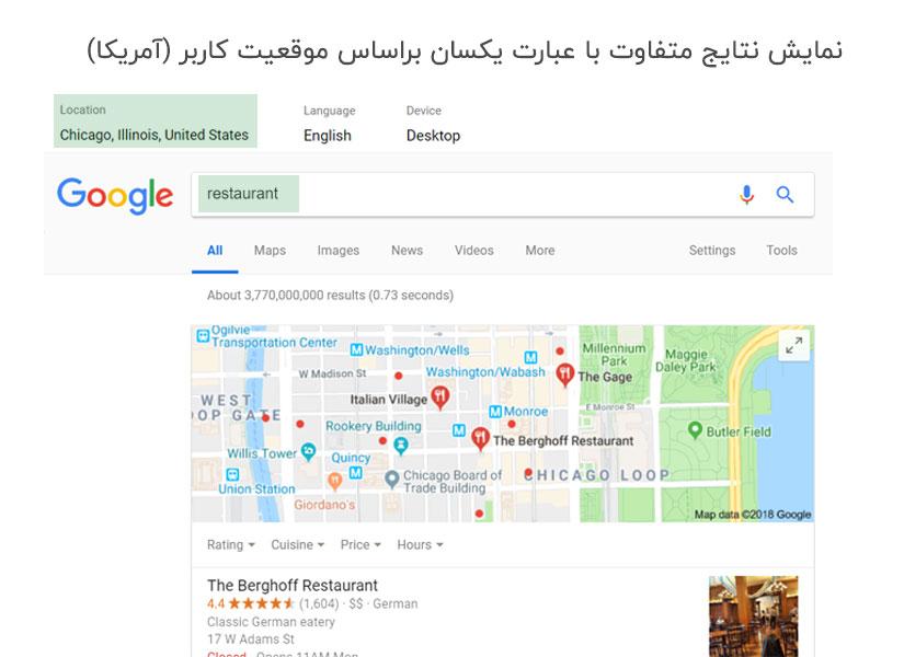نمایش نتایج جستجو در نقشه براساس موقعیت کاربر در آمریکا
