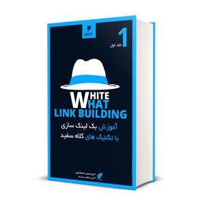 کتاب آموزش تکنیک های لینک سازی کلاه سفید