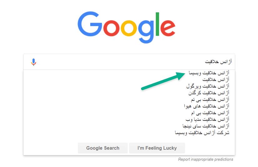 استفاده از تکنیک های سئو کلاه سیاه برای تغییر پیشنهادات گوگل