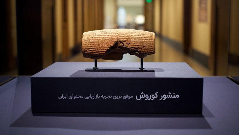 پدرِ بازاریابی محتوای ایران کسی نیست جز کوروش کبیر...