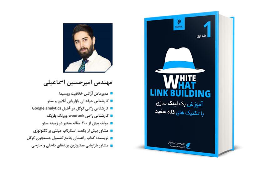 کتاب آموزش لینک سازی کلاه سفید وبسیما