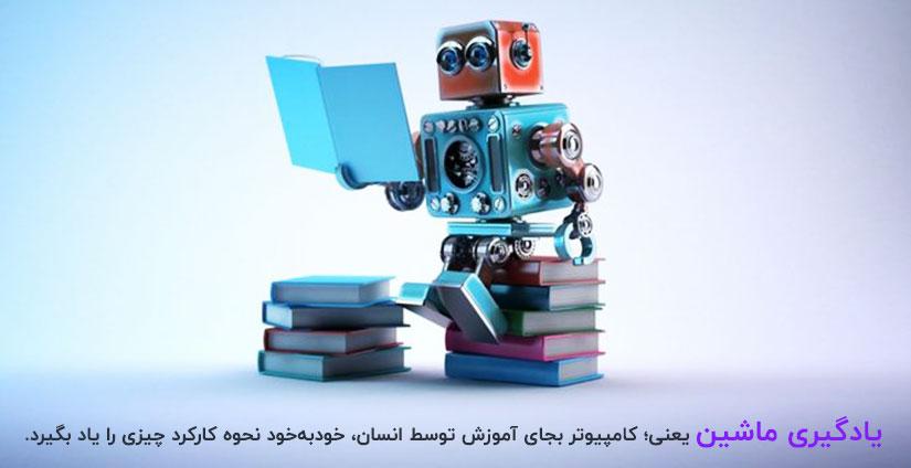یادگیری ماشین یعنی؛ کامپیوتر بجای آموزش توسط انسان، خودبهخود نحوه کارکرد چیزی را یاد بگیرد.