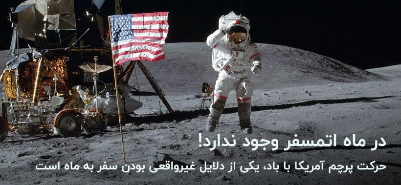 فضانوردان آمریکایی بر روی ماه فرود نیامدند