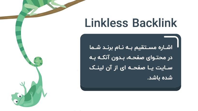 linkless backlink یعنی اشاره به نام برند بدون لینک سازی