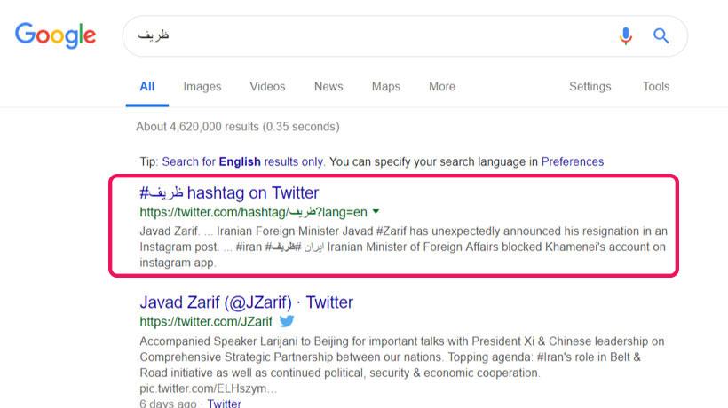 وارد شدن پروفایل کاربری توئیتر ظریف در صفحه نتایج گوگل