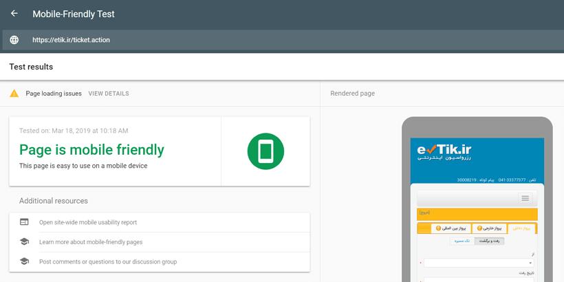 بررسی موردی سایت با ابزار mobile friendly test پس از آپدیت گوگل