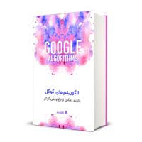 معرفی الگوریتم های گوگل
