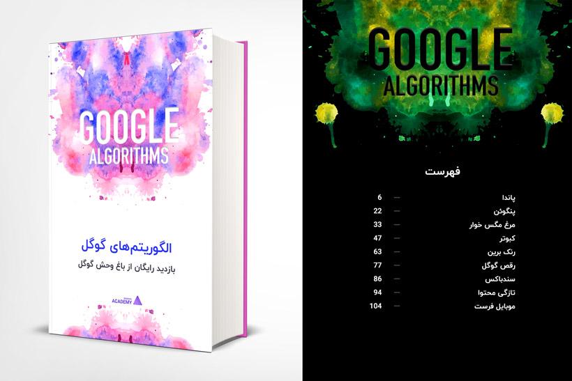 کتاب راهنمای جامع الگوریتم های گوگل
