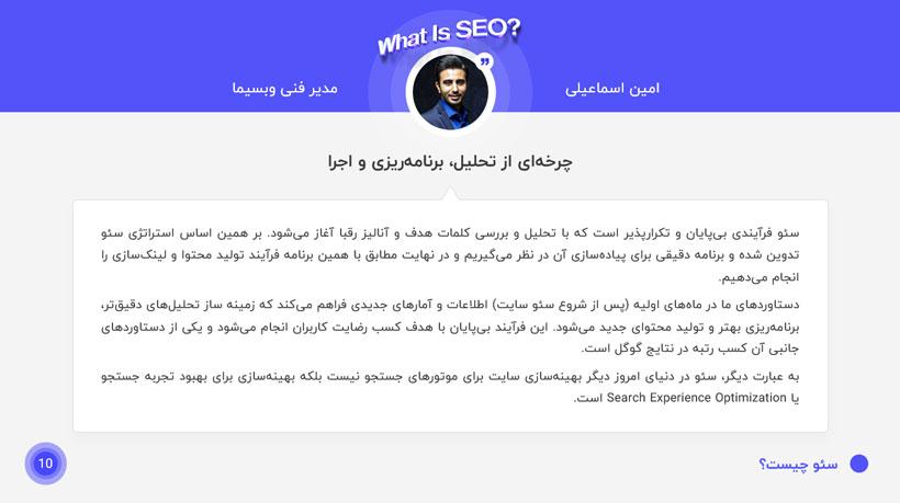 نقطه نظرات متخصصین ایرانی در مورد سئو