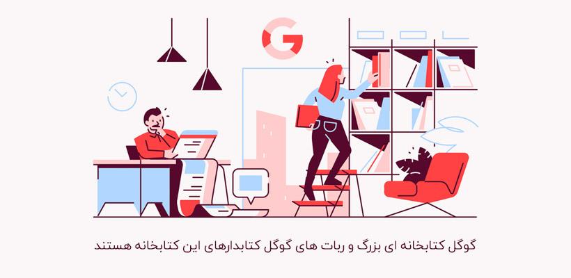 فعالیت های اصلی ربات گوگل (Googlebot) شامل چه مواردی است؟
