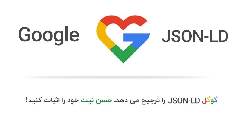 گوگل در زبان نشانه گذاری json-ld را ترجیح میدهد