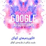 به باغ وحش گوگل خوش آمدید!