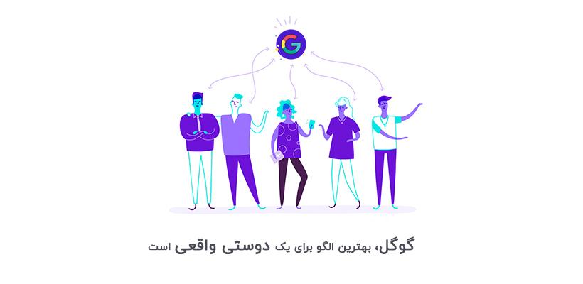 هدف جستجوی کاربر از نظر گوگل چه تاثیری در سئو سایت دارد