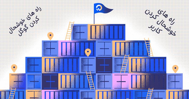 نردبان های زیادی برای رسیدن به رتبه یک گوگل وجود دارد