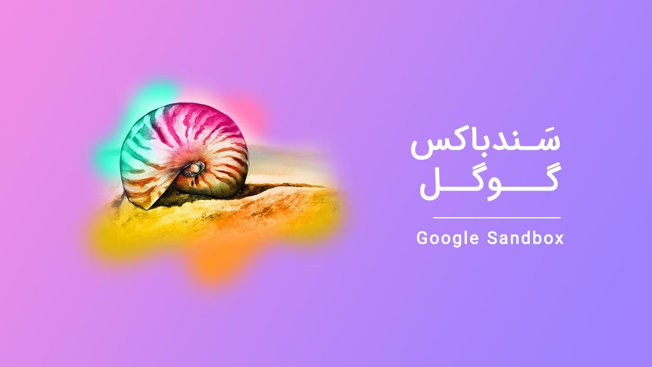 فیلم آموزش سئو، گوگل به روایت تصویر