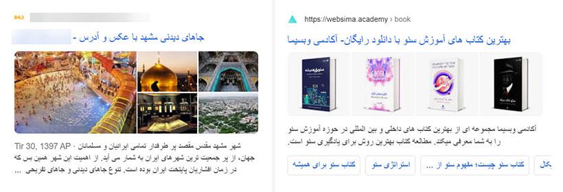 نمایش تصاویر مقاله در نتایج جستجو