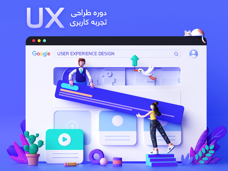 کارگاه طراحی UX