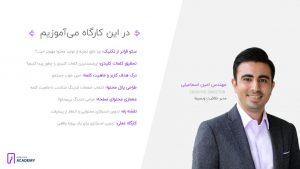 سرفصل های کارگاه تدوین استراتژی سئو و محتوا