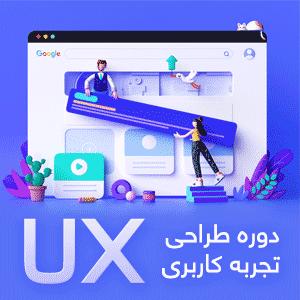 کارگاه طراحی تجربه کاربری UX