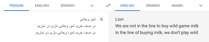 تاثیر علائم نگارشی بر درک مفهوم جمله توسط گوگل