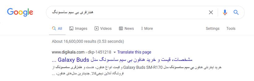 نمایش یک صفحه اشتباه در نتایج جستجو به دلیل کنیبالیزیشن