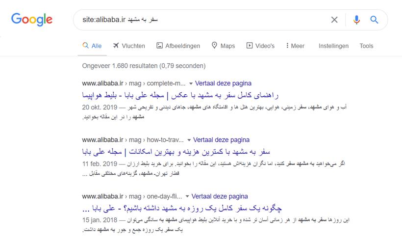 شناسایی مشکل کنیبالیزیشن در سایت با استفاده از جستجو در گوگل