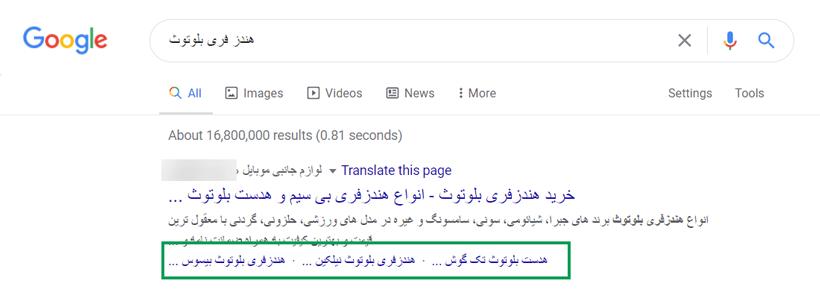 نمایش صفحات در بخش site link موجب تغییر آمار و اطلاعات در سرچ کنسول میشود