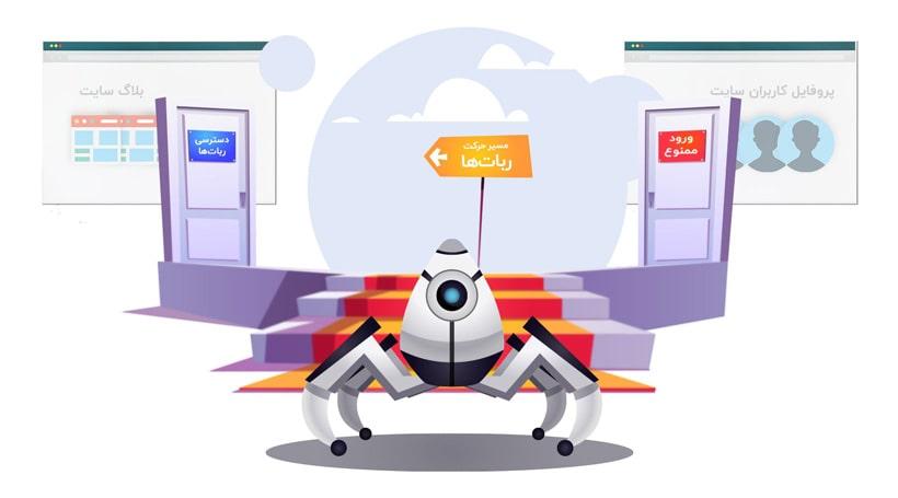 داشتن فایل robots.txt برای همه سایتها ضروری نیست و تاثیر مستقیم بر رتبهبندی در نتایج جستجو ندارد!