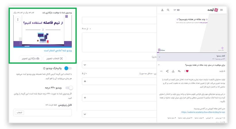 راهنمای کاربردی برای بهبود سئو ویدیو در آپارات
