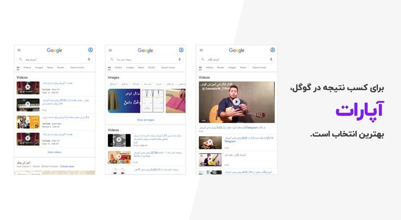 نمایش ویدیوهای آپارات در صفحه اول گوگل